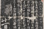 Ink Rubbing of the Decree for Changdao Abbey